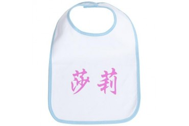 Chinese Name - Sally Pink Bib by CafePress