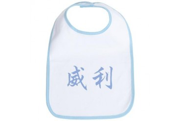 Chinese Name - Willy Willie Japan Bib by CafePress