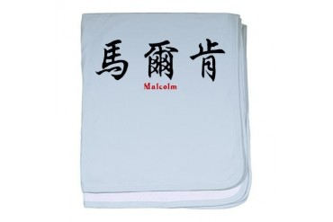 Chinese Name - Malcolm Kanji baby blanket by CafePress
