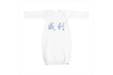 Chinese Name - Willy Willie Japan Baby Gown by CafePress