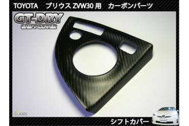 Axis-Parts GT-Dry Carbon Shifter Surround Toyota Prius 10-13
