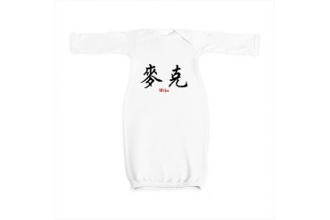 Chinese Name - Mike Kanji Baby Gown by CafePress