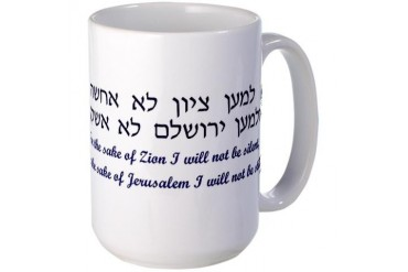 For Zion's Sake Hebrew English Hebrew Large Mug by CafePress