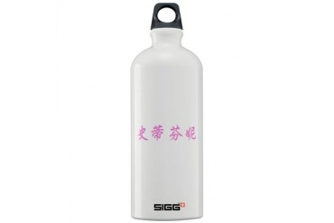 Chinese Name - Stephanie Stephany Sigg Water Bottl Pink Sigg Water Bottle 1.0L by CafePress
