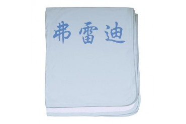 Chinese Name - Freddy Freddie Japan baby blanket by CafePress