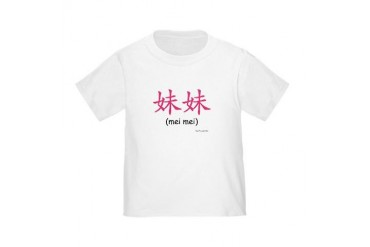 Mei Mei (Chinese Char Pink) Toddler T-Shirt