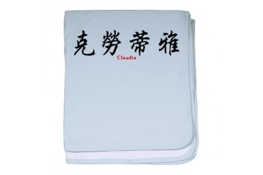Chinese Name - Claudia Kanji baby blanket by CafePress