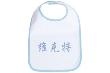 Chinese Name - Victor Japan Bib by CafePress