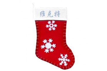 Chinese Name - Victor Customized Felt Christmas St Japan Customized Felt Christmas Stocking by CafePress