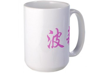 Chinese Name - Polly Pink Large Mug by CafePress