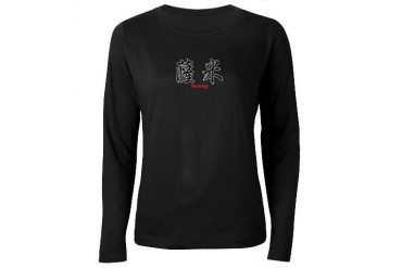 Chinese Name - Sammy Women's Long Sleeve Dark T-Sh Kanji Women's Long Sleeve Dark T-Shirt by CafePress