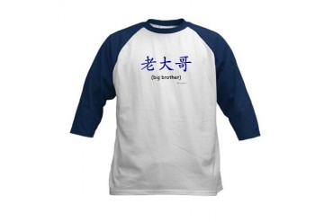 Big Brother (Chinese Char. Blue) Kids Jersey
