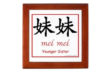 Mei Mei Younger Sister Chinese Symbol Tile Box Baby shower Keepsake Box by CafePress