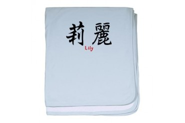 Chinese Name - Lily Kanji baby blanket by CafePress