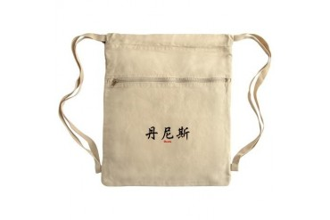 Chinese Name - Denis Sack Pack Kanji Cinch Sack by CafePress