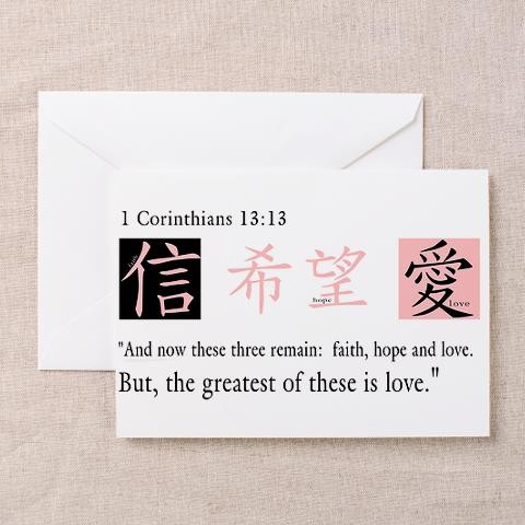 Faith hope love chinese symbol greeting cards christian greeting faith hope love chinese symbol greeting cards christian greeting cards pk of 10 by cafepress m4hsunfo
